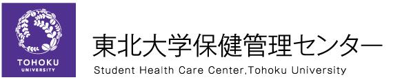 東北大学 保健管理センター Student Health Care Center, Tohoku University